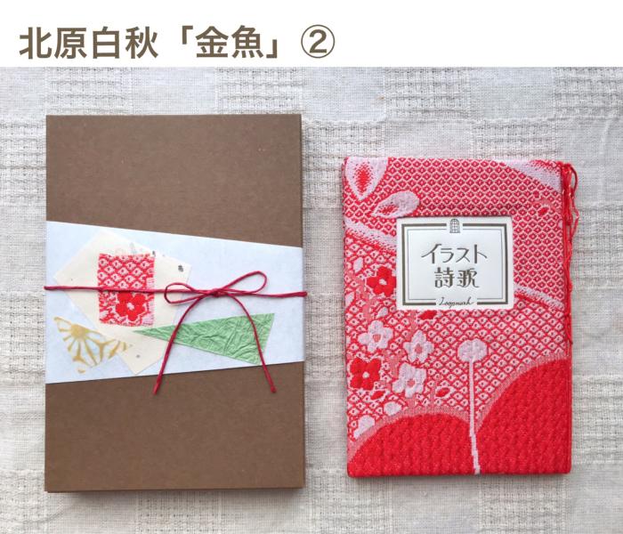 「イラスト詩歌カード」、通販いたします。_f0228652_16290728.jpg