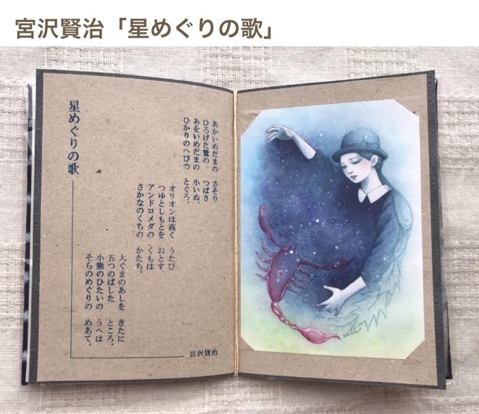 「イラスト詩歌カード」、通販いたします。_f0228652_16295386.jpg