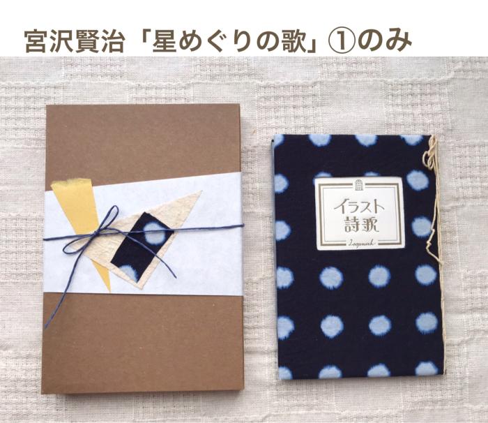 「イラスト詩歌カード」、通販いたします。_f0228652_16295421.jpg