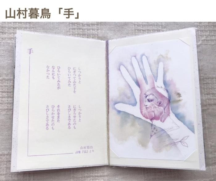 「イラスト詩歌カード」、通販いたします。_f0228652_16305166.jpg