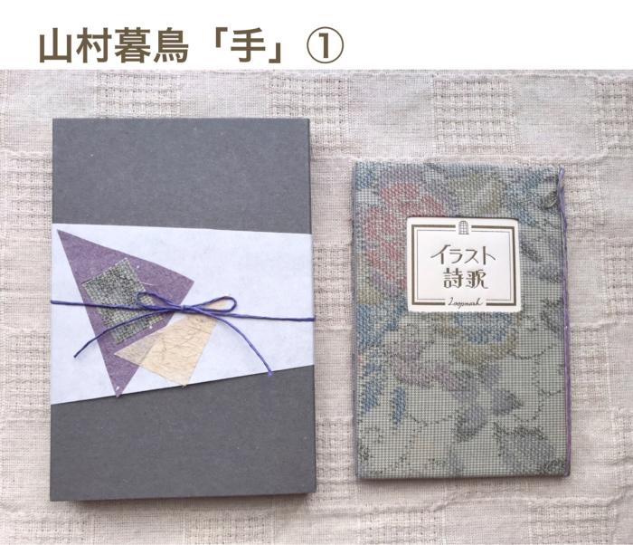 「イラスト詩歌カード」、通販いたします。_f0228652_16305278.jpg