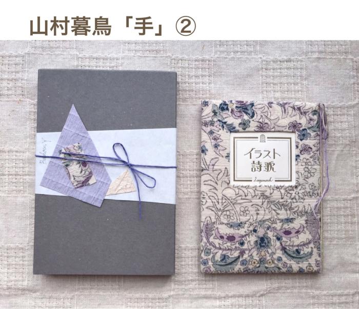「イラスト詩歌カード」、通販いたします。_f0228652_16305493.jpg