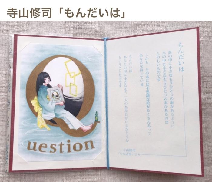 「イラスト詩歌カード」、通販いたします。_f0228652_16314957.jpg