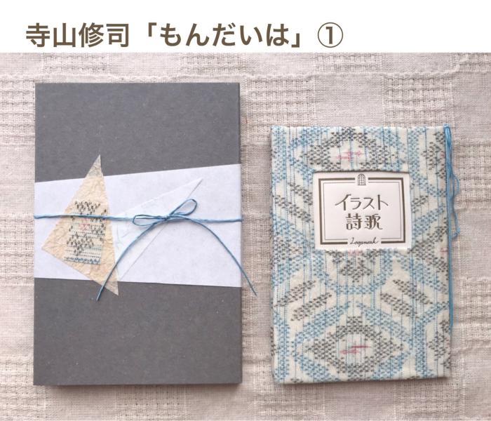 「イラスト詩歌カード」、通販いたします。_f0228652_16315065.jpg