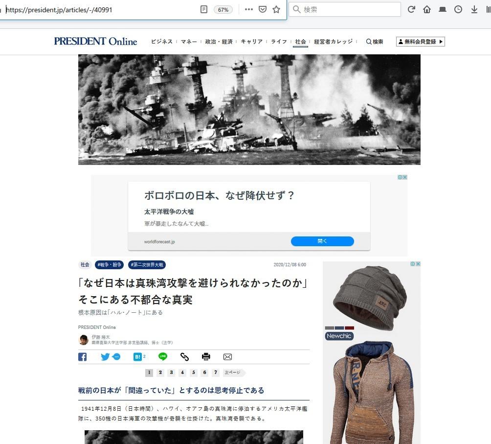 伊藤隆太「『なぜ日本は真珠湾攻撃を避けられなかったのか』そこにある不都合な真実」への疑問_f0030574_02250305.jpg