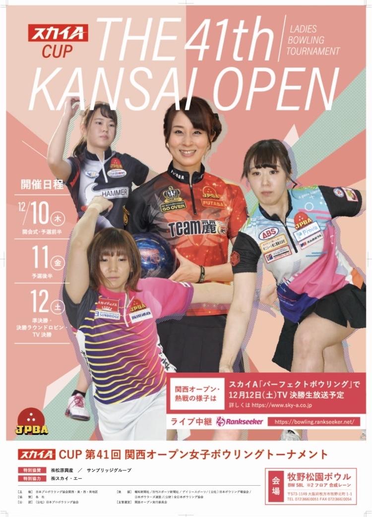 スカイAカップ 第41回関西オープン[女子]ボウリングトーナメント_a0306726_11450646.jpg
