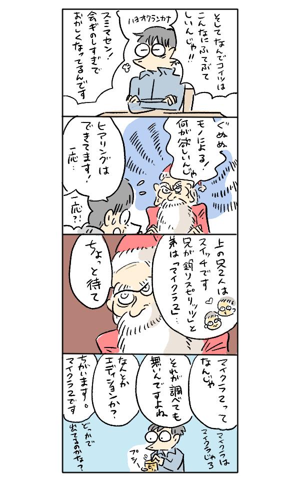 サンタさんとのMTG_b0297229_00062067.jpeg