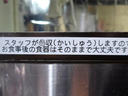 吉祥寺「貝出汁 中華そば 竹祥」へ行く。_f0232060_00121743.jpg