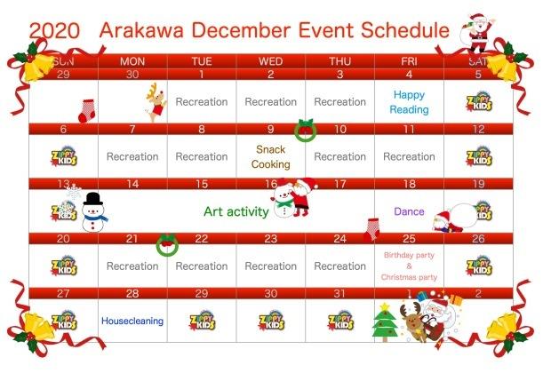 【zippykids荒川】12月のイベントスケジュール_f0225094_20161175.jpeg