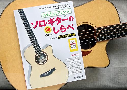 「ソロ・ギターのしらべ」スピン・オフ_c0137404_18335971.jpg