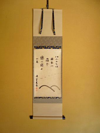 今年最後のお茶のお稽古_c0195909_17341384.jpg