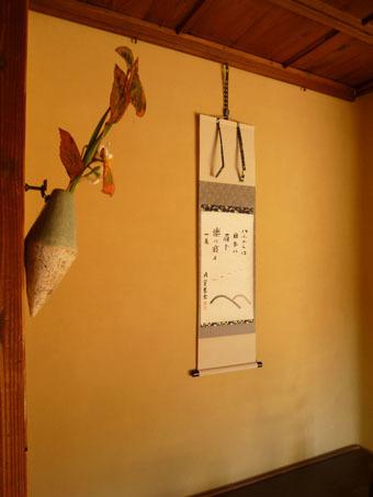今年最後のお茶のお稽古_c0195909_17343195.jpg