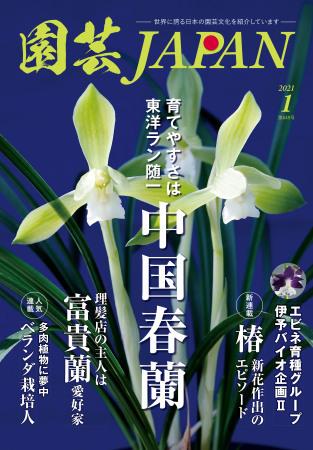 「園芸JAPAN」最新号の紹介_b0296416_18144733.jpg