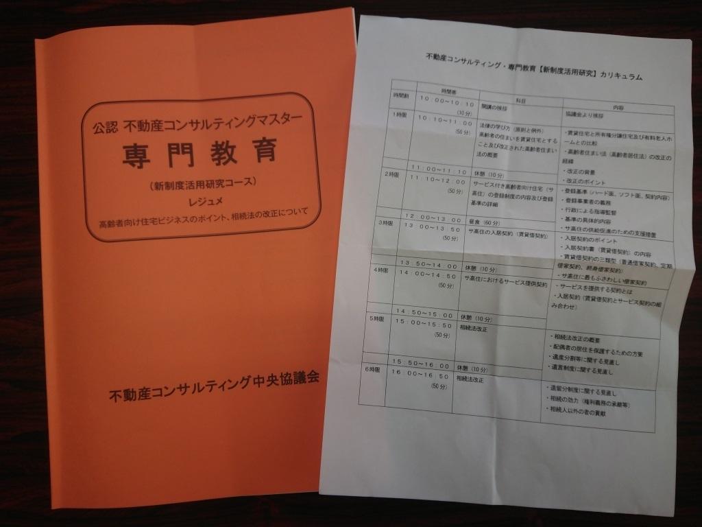 不動産コンサル研修「サ高住」_c0339918_16281650.jpg