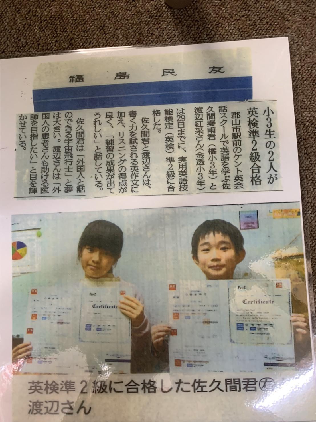 ㊗小学3年生☆英検準2級合格(^^♪彡_c0345439_21335302.jpg