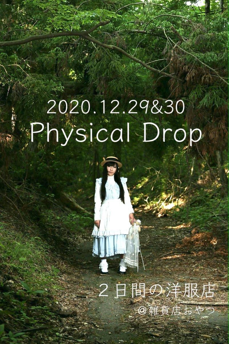 今年も年末、フィジカルドロップの洋服屋さんは12月29日、30日ですよ!_f0129557_17533042.jpg