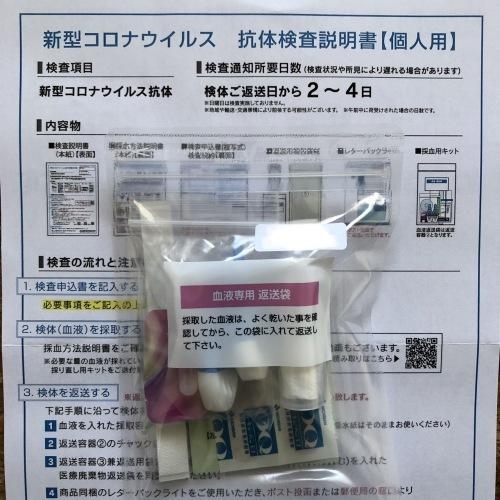 PCR検査_b0117564_20031257.jpg