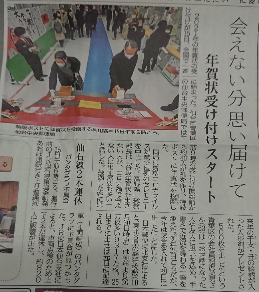 河北新報夕刊に「会えない分 思い届けて」_b0124466_17271574.jpg