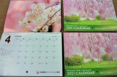「弘前観光コンベンション協会オリジナルカレンダー2021年度版」は、弘前公園の四季がテーマ!_d0131668_17454470.jpg