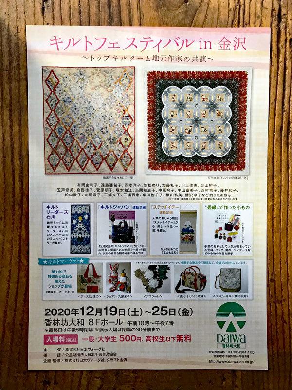 イベント情報 金沢_c0121969_16121643.jpg