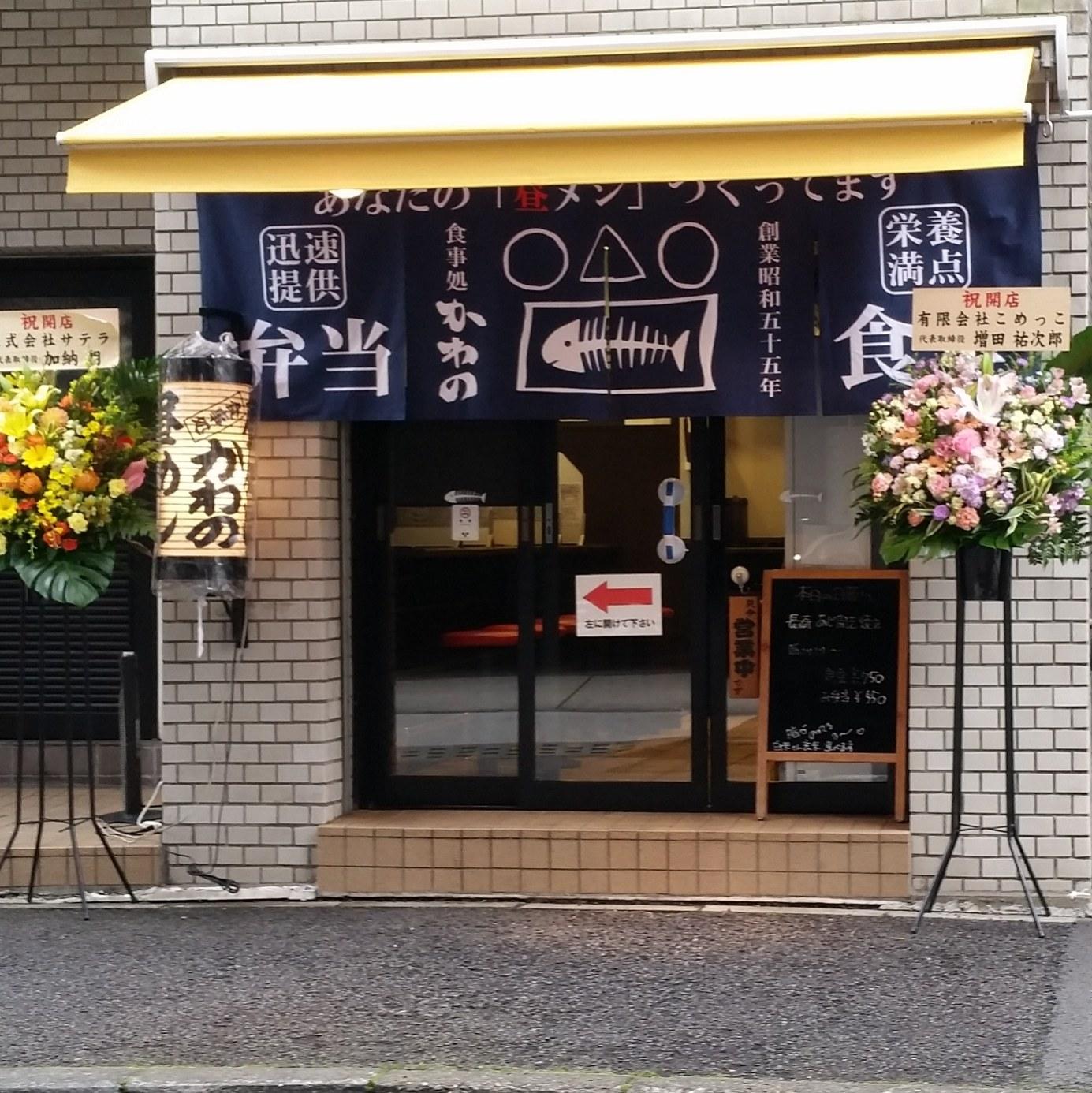 2020/12/16 姉妹店「食事処かわの」_b0164774_19355162.jpg