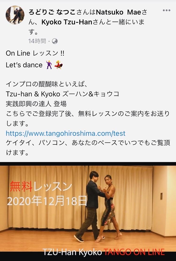 広島オンラインタンゴレッスン(ビデオレッスン)_a0259885_00521862.jpg