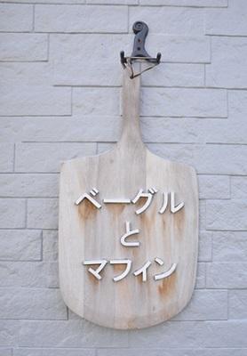 ベーグルとマフィンの専門店 Oven(オーブン)_f0231189_21400073.jpg