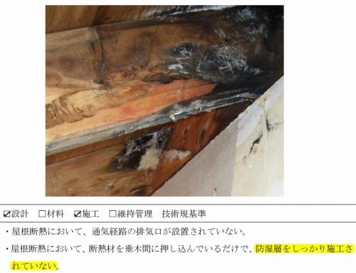 断熱気密の利点7 高気密のメリット4 建物を壁体内結露(内部結露)から守る_c0091593_13532672.jpg