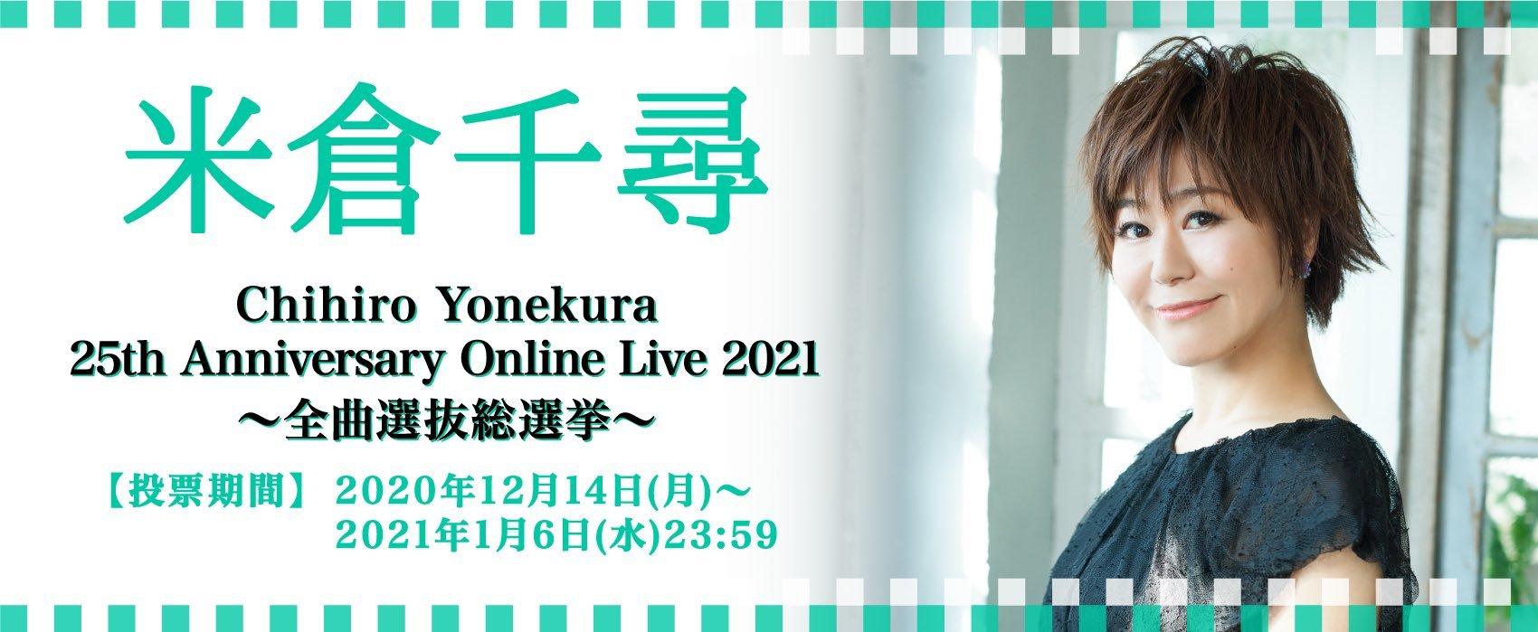 デビュー25周年記念日に「Chihiro Yonekura 25th Anniversary Online Live 2021 〜全曲選抜総選挙〜」開催決定!!_a0114206_11190345.jpeg