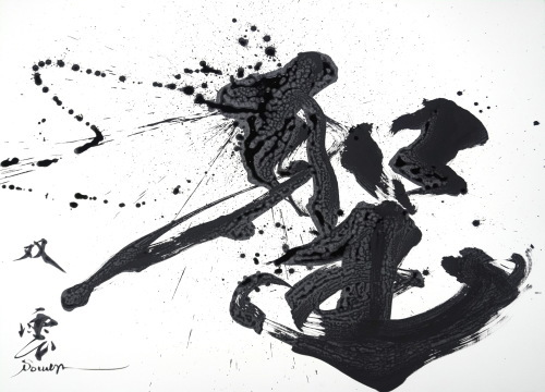 12/23(水)-27(日) 書道家 武田双雲個展「聖」@LIFESTYLE SHOP COKUにて開催_b0115615_18404783.jpg