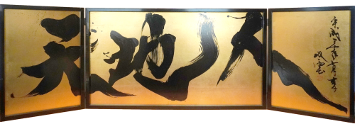 12/23(水)-27(日) 書道家 武田双雲個展「聖」@LIFESTYLE SHOP COKUにて開催_b0115615_18413971.png