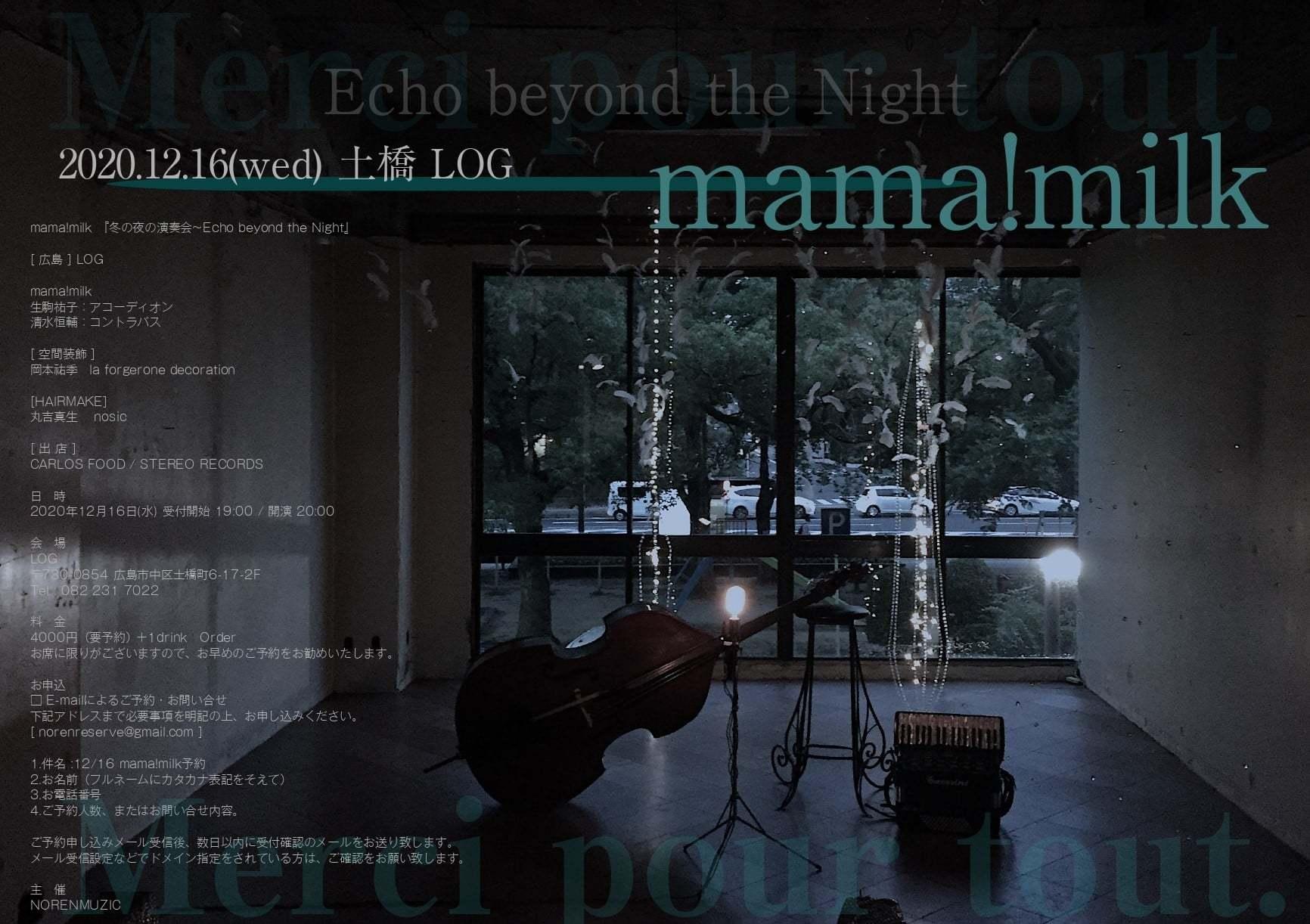 冬の夜の演奏会〜Echo beyond the Night」_b0072234_10040651.jpg