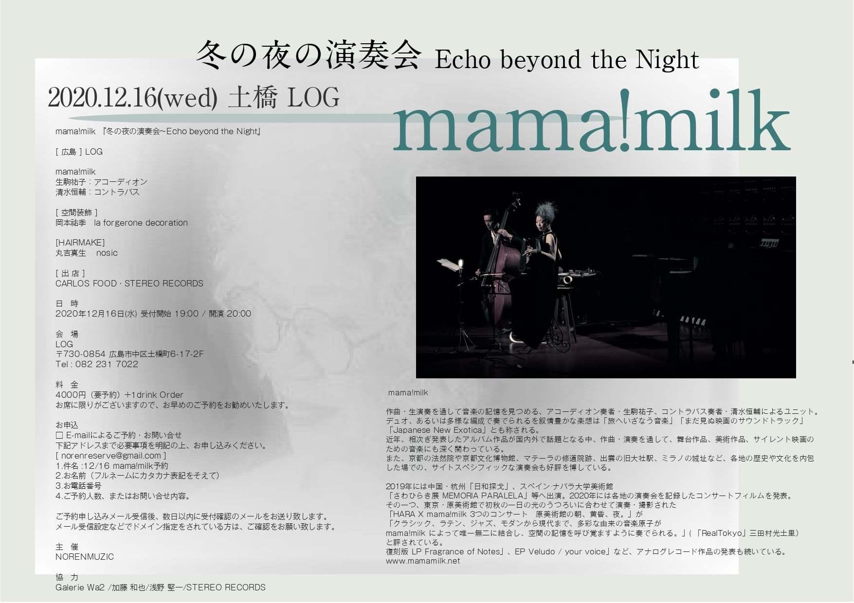 冬の夜の演奏会〜Echo beyond the Night」_b0072234_10040701.jpg