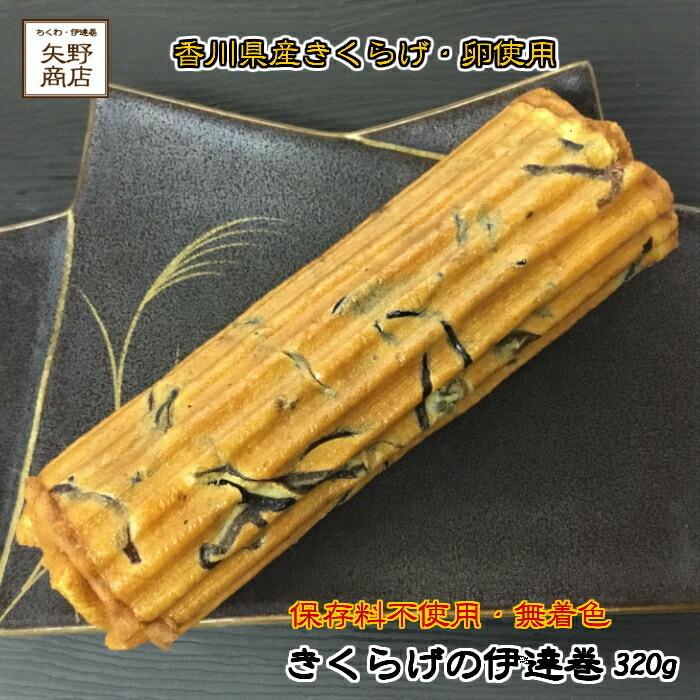 讃岐餃子と薬膳スープと伊達巻_e0386141_15270247.jpg