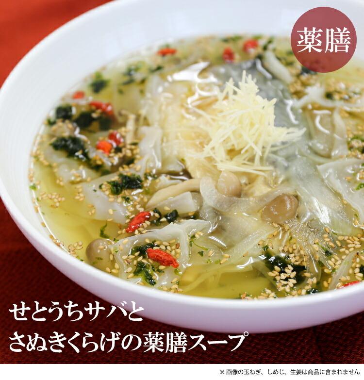 讃岐餃子と薬膳スープと伊達巻_e0386141_15270594.jpg