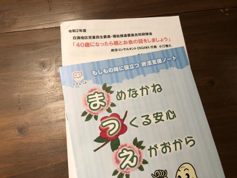母のエンディングノートを一緒に書きました。_e0373473_21480691.jpg