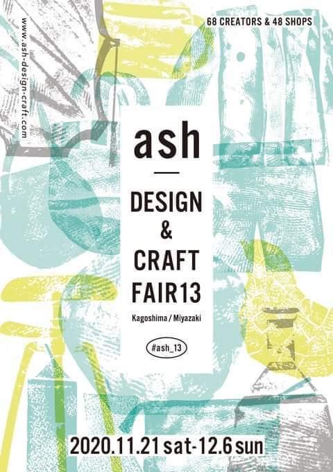 「ash Design & Craft Fair」参加のお知らせ。_e0161480_16575089.jpeg