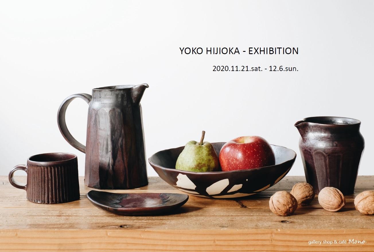 「比地岡陽子 / 陶展」 at Mono._e0161480_17182472.jpg