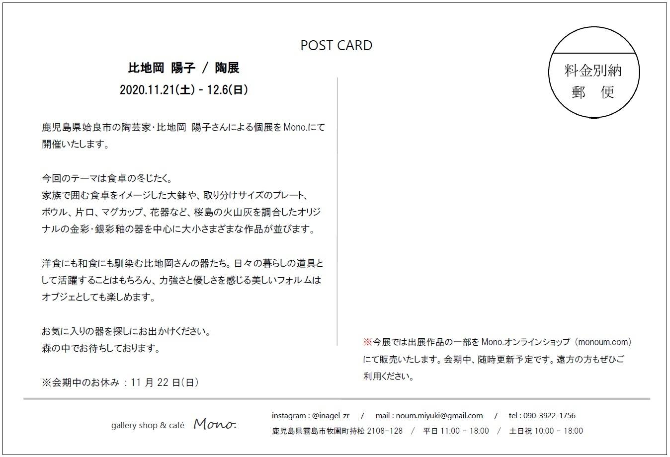 「比地岡陽子 / 陶展」 at Mono._e0161480_17183188.jpg
