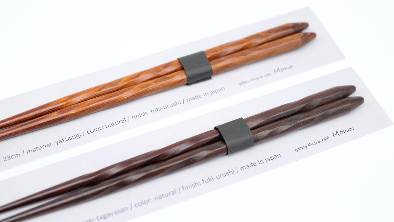拭き漆の削り箸 (Mono.オリジナル)_e0161480_18040169.jpg