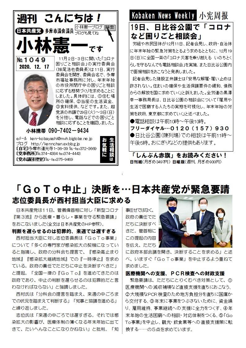 №1049 「GoTo中止決断を」12月11日 日本共産党が西村担当大臣に申し入れ/政府に核兵器禁止条約への参加を要請する…多摩市・阿部市長が市議会で明言_a0045389_21343416.jpg