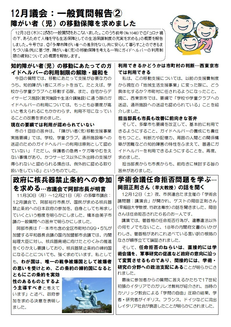 №1049 「GoTo中止決断を」12月11日 日本共産党が西村担当大臣に申し入れ/政府に核兵器禁止条約への参加を要請する…多摩市・阿部市長が市議会で明言_a0045389_21344957.jpg