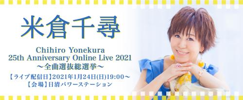デビュー25周年記念日に「Chihiro Yonekura 25th Anniversary Online Live 2021 〜全曲選抜総選挙〜」開催決定!!_a0114206_22160666.jpeg