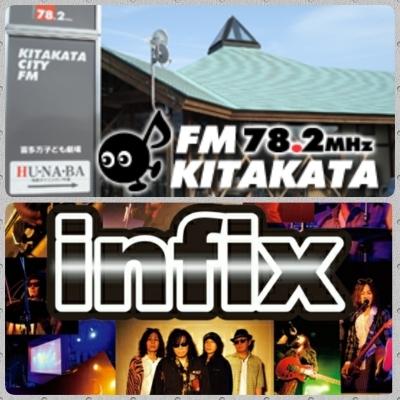 今年ラジオの〆は「きたかたFM」Roots of infix 20時です_b0183113_08273350.jpg