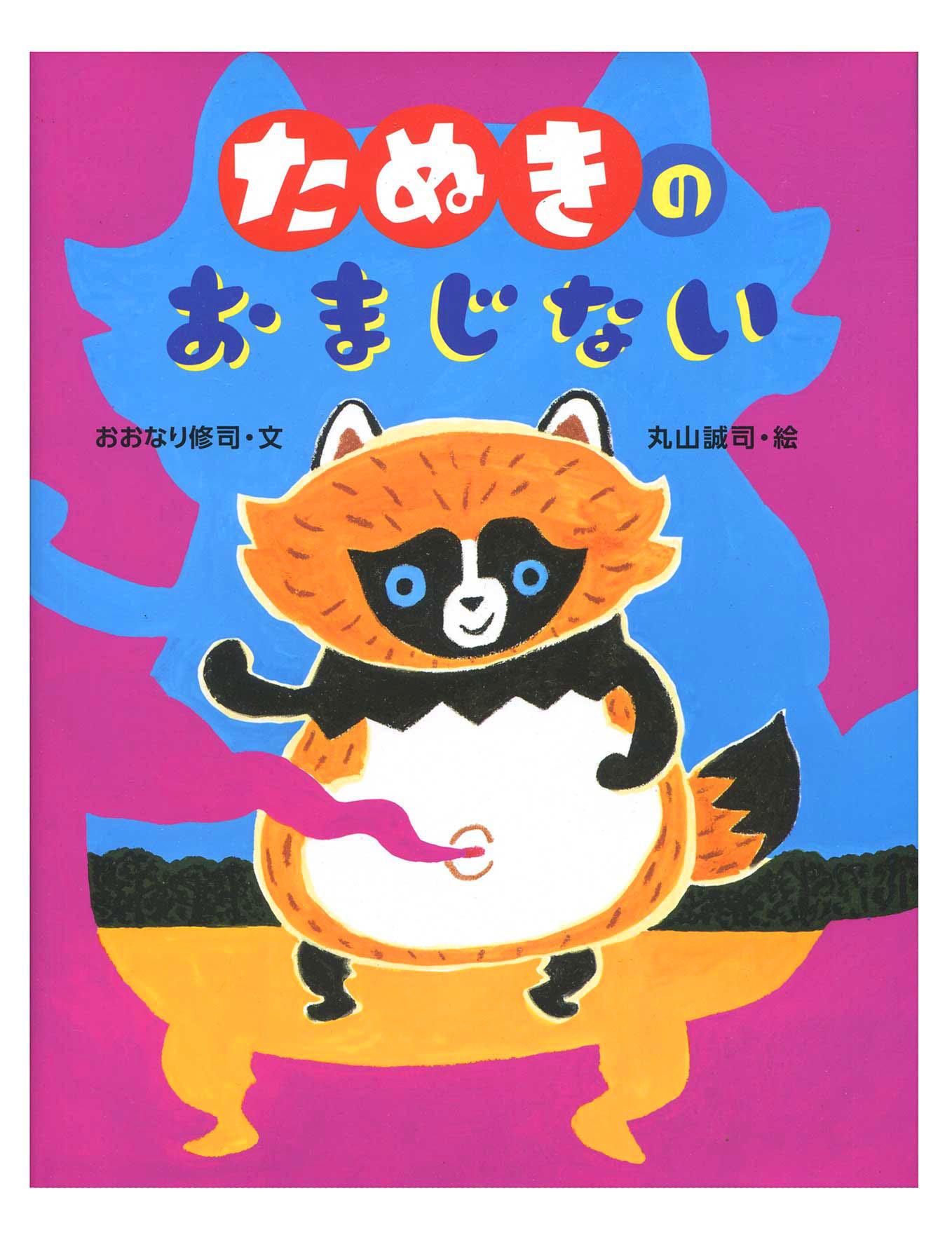 できました!新刊絵本『たぬきのおまじない』絵本館_a0048227_19052460.jpg