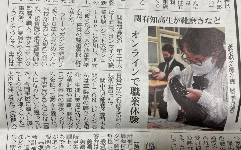2020.12中日新聞 地域高校連携_a0026530_10292945.jpeg