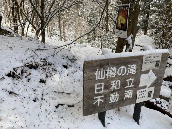 ❆付知峡の雪景色❆_e0020051_13512603.jpg