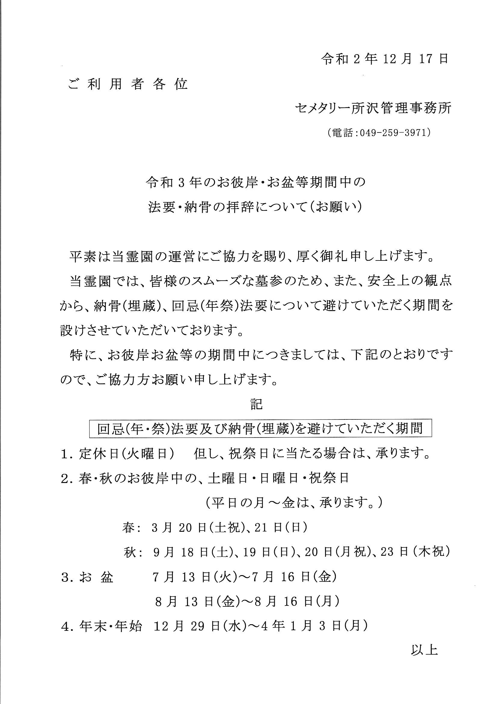 法要の拝辞期間について(令和3年)_d0264994_12055742.jpg