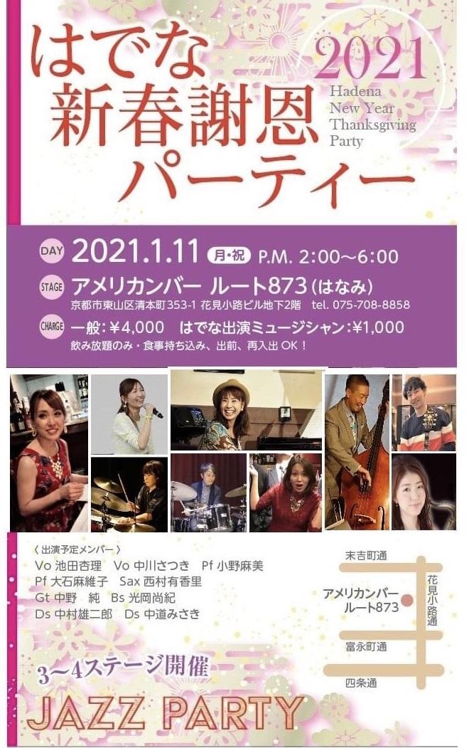 2020年12月〜以降のライブ予定_e0019696_14454246.jpeg