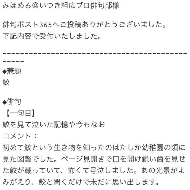 ポスト 365 俳句 まつやま俳句ポスト365